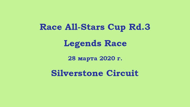 Race All-Stars Cup Rd.3 Legends Race (28.03.2020)