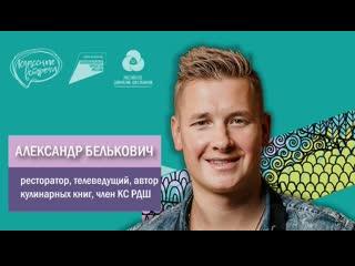 Классная встреча с Александром Бельковичем