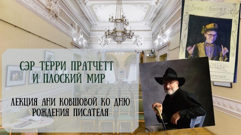 Терри Пратчетт и Плоский Мир Лекция Ани Ковшовой