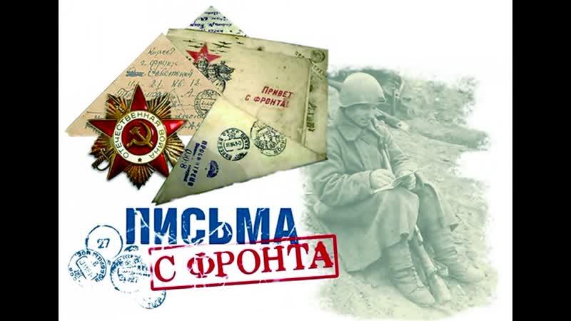 Письма с фронта безмолвные свидетели войны
