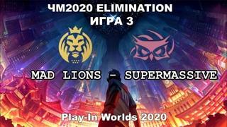 SUP vs. MAD Игра 3   Elimination Day 5 WORLDS 2020   Чемпионат Мира   SuperMassive vs Mad Lions