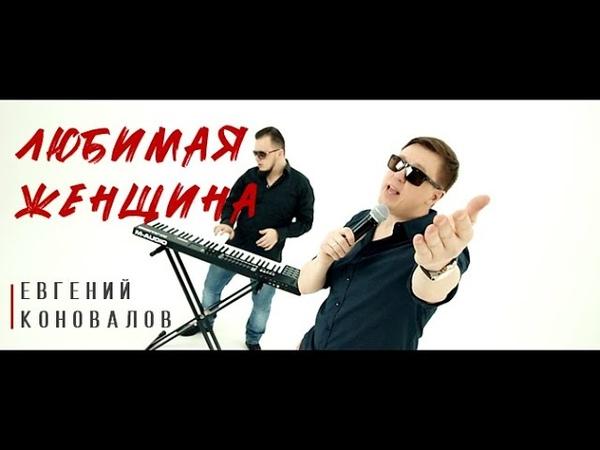 Евгений КОНОВАЛОВ Любимая женщина Official Video