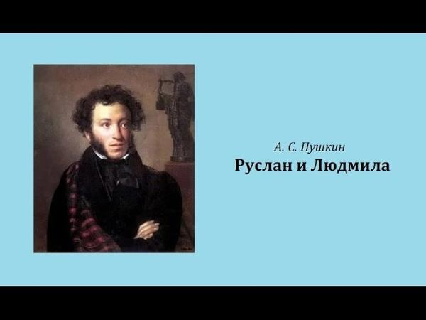 А С Пушкин Руслан и Людмила аудиокнига