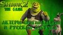 Shrek 2: The Game/Шрек 2 — Актёры оригинальной и русской озвучки