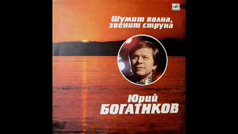 Юрий Богатиков - 1990 - Шумит Волна, Звенит Струна © [LP] © Vinyl Rip