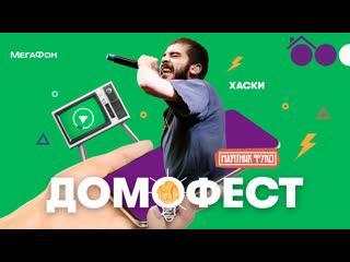 МегаФон_Домофест_Хаски