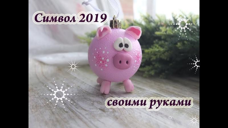 Символ года 2019 своими руками свинка из елочного шарика мастер классCrochet pig 2019.