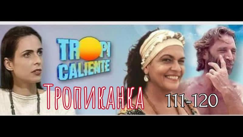 Тропиканка 111 120 серии из 130 драма мелодрама Бразилия 1994
