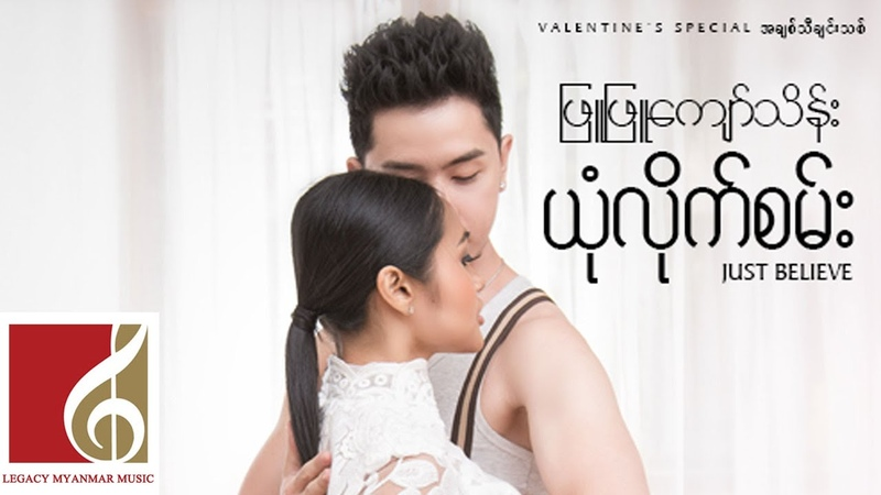 ယံုလိုက္စမ္း (Just Believe) - Phyu Phyu Kyaw Thein (Official Video for Valentine's Day)