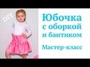 Как сшить юбочку на девочку Юбочка из плюша Юбка с оборкой или складками DIY