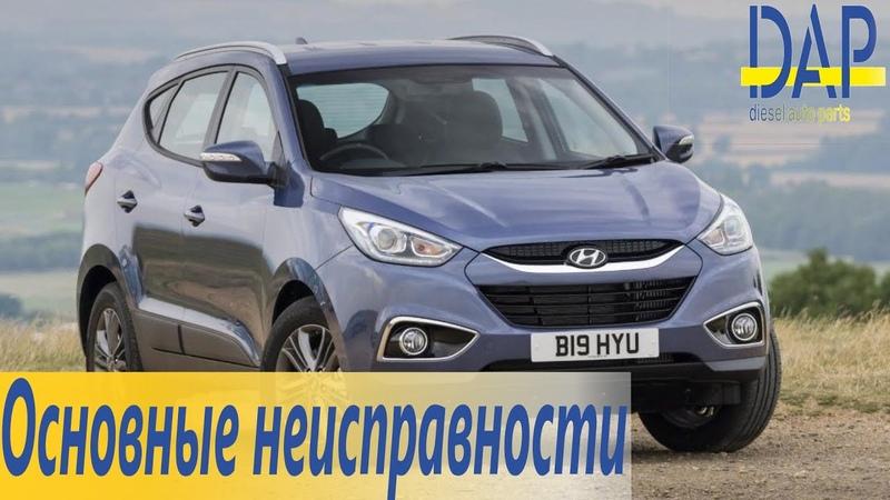 Основные неисправности Hyundai ix35. Автозапчасти от бренда DAP