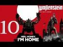 Прохождение Wolfenstein The New Order Ч10. Глава 8 Побег из лагеря белица. Верхом на Герр Фауст.