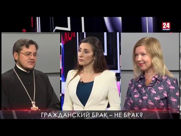 Программа Вопрос веры Гражданский брак не брак