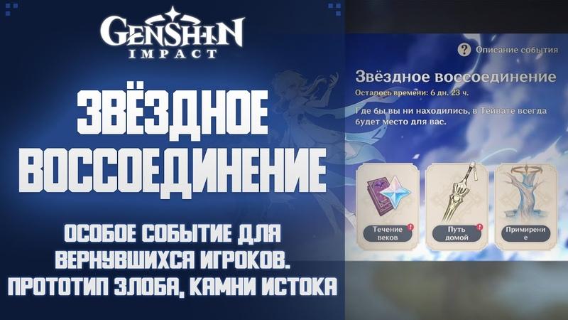 Genshin Impact 35 Событие Звёздное воссоединение Повод вернуться в игру