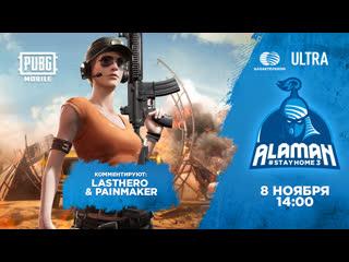Выход в полуфинал Alaman #StayHome 3 | PUBG Mobile