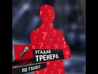 Угадай тренера «Авангарда» по голосу №3