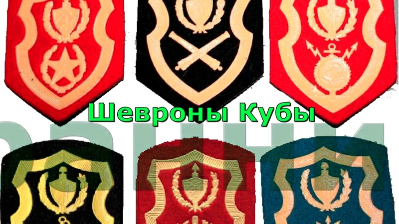 Шевроны Кубы произведённые в СССР часть 1 штампы шевронов