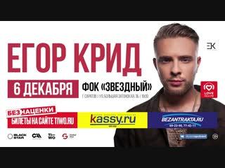 Егор Крид, Саратов,