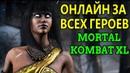ОНЛАЙН БОИ ЗА ВСЕХ ПЕРСОНАЖЕЙ - Mortal Kombat XL / Мортал Комбат Х