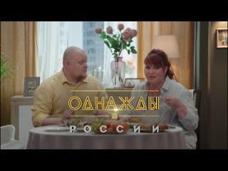 """Новый сезон """"Однажды в России"""" с 6 сентября в 21:00 на ТНТ"""