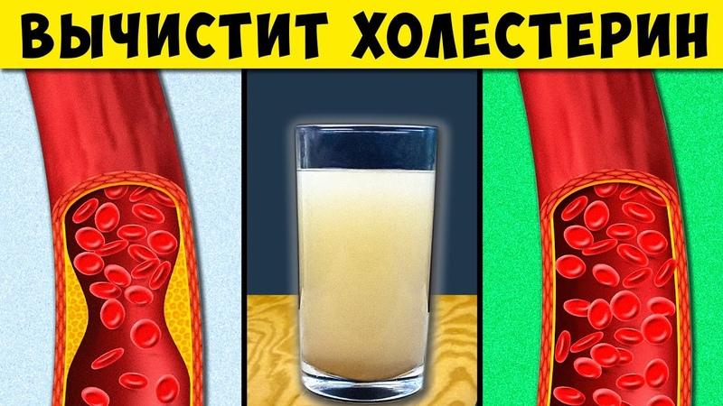 Это напиток Вычистит Артерии Снизит Давление Вредный Холестерин и Сахар в Крови
