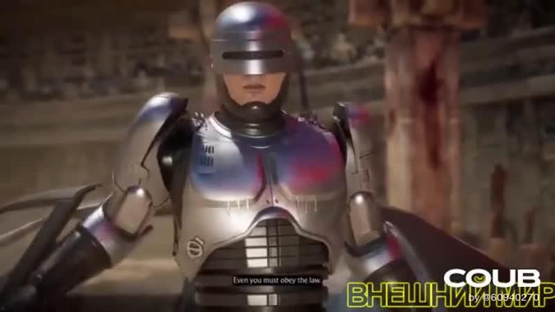 Mortal Kombat 11 РОБОКОП ведет расследования