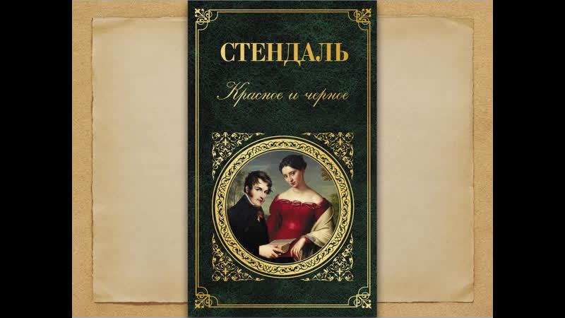 Советуем почитать роман Стендаля Красное и черное