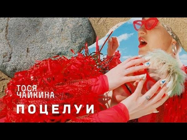 Тося Чайкина - Поцелуи (Премьера, 2019)