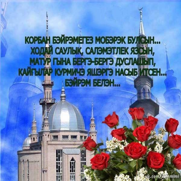 Поздравления с курбан байрамом на татарском языке картинки, открытка