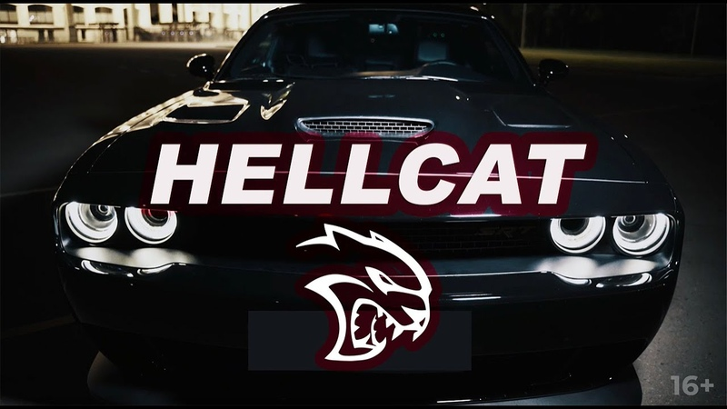 Dodge Challenger SRT Hellcat 717 л с Адский кот или просто бешеная ТВАРЬ