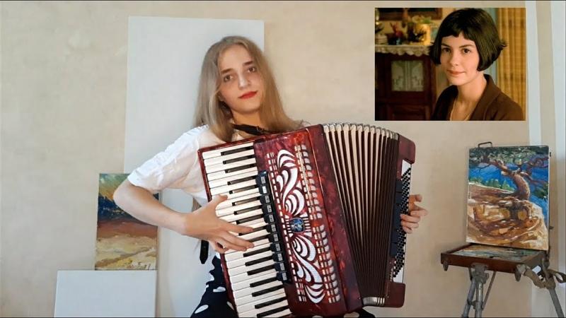 Yann Tiersen - Lautre valse dAmélie - French accordion music. Вальс Амели - французский акордеон