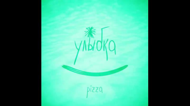 Новая песня на Русском Радио Pizza Улыбка