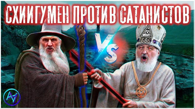 Схиигумен Сергий раскрыл все их планы. Кому служит РПЦ и патриарх Гундяев ? Полное разоблачение