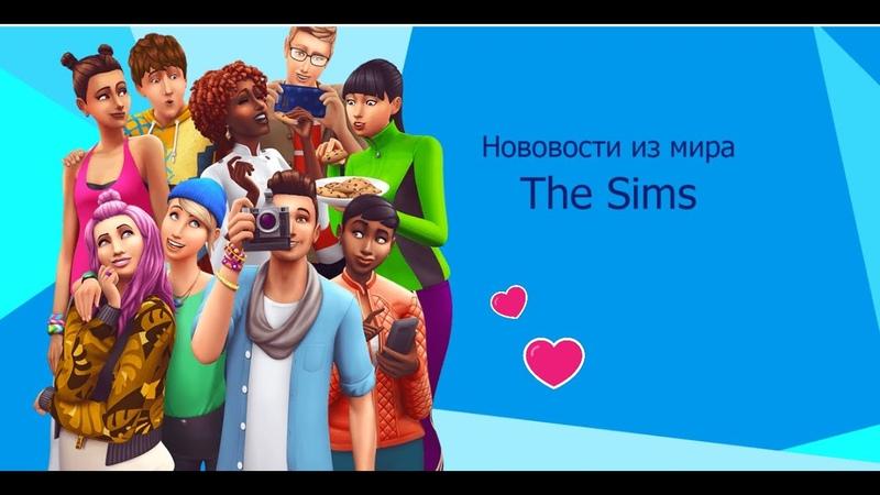 Новости из мира the sims № 2- обновление с пожарными, новым багажом и - тд выйдет 2 июня!