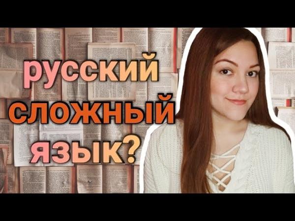 Русский язык действительно сложный Бразильянка отвечает 🇧🇷🇷🇺