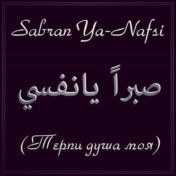 Арабские картинки с надписями про любовь перевод на русском