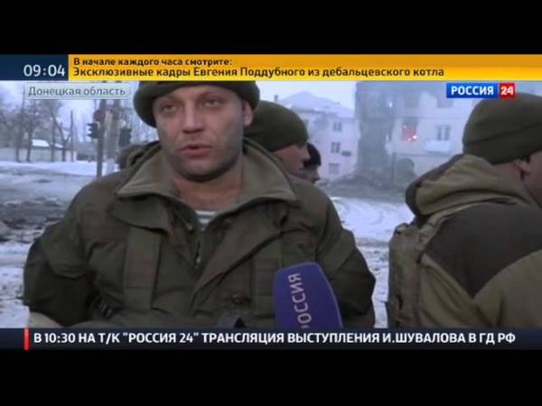 Дебальцевский котел в окружении оказались 8 тысяч украинских военных