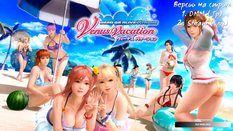 Dead or Alive Xtreme Venus Vacation Сисястый стрим V 2 0