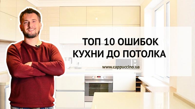 ТОП 10 ОШИБОК ПРИ ПРЕКТИРОВАНИИ КУХНИ ДО ПОТОЛКА