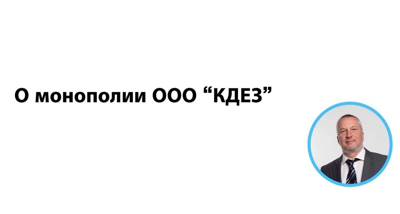 Дмитрий Кривчиков о монополии ООО «КДЕЗ»: Люди стали осознавать, что их обманывают
