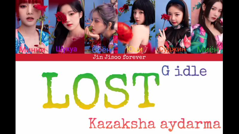 G-Idle-Lost (kaz.sub)