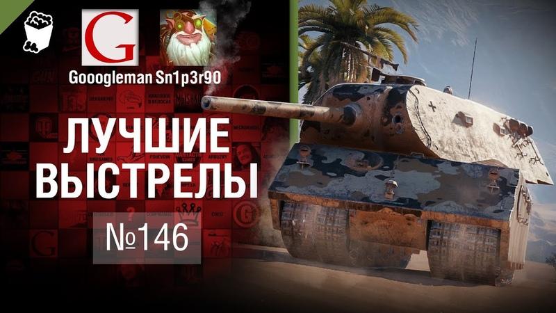 Лучшие выстрелы №146 от Gooogleman и Sn1p3r90 World of Tanks