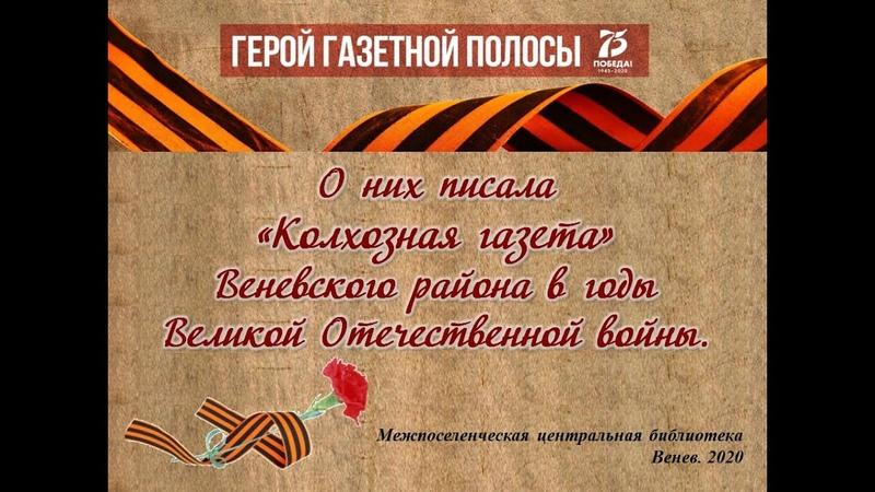 Герой газетной полосы Шелихов С С
