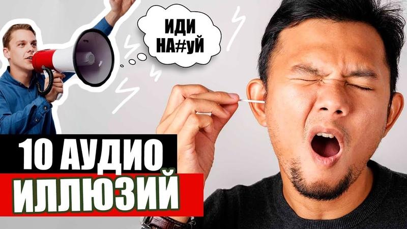 10 АУДИО ИЛЛЮЗИЙ ТОН ШЕПАРДА Енни и Лорал Brainstorm green needle McGurk