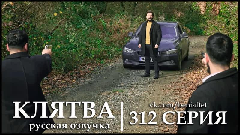 Турецкий сериал Клятва Yemin - 312 серия (русская озвучка)