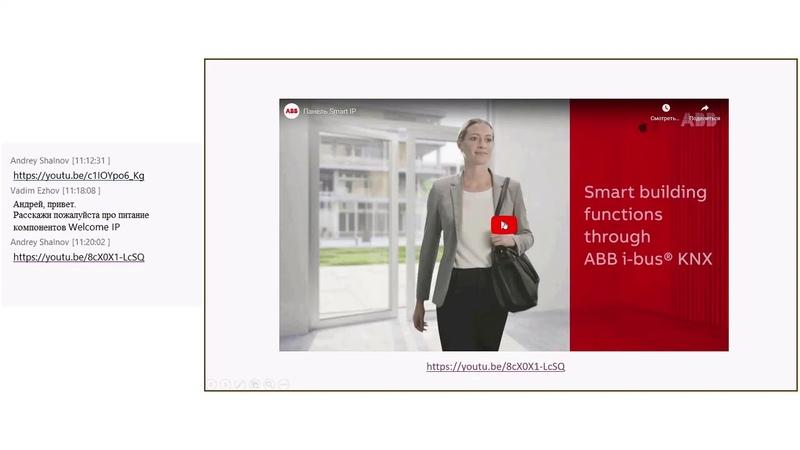 Вебинар: Новое решение от АВВ SmartIP