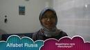 Alfabet Rusia dan cara menulisnya (Latihan menulis huruf kapital Rusia)