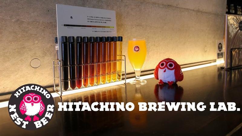 Hitachino Brewing Lab Akihabara Kanda Manseibashi Tour