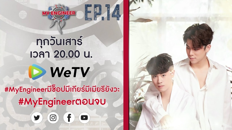 Official Teaser My Engineer มีช็อป มีเกียร์ มีเมียรึยังวะ EP.14 l My Engineer Official