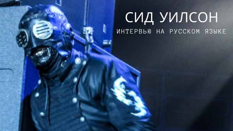 SLIPKNOT Интервью Сида Уилсона для Marlon's World русская озвучка 2015